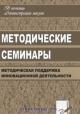 Методические семинары. Организация методической поддержки инновационной деятельности образовательных учреждений